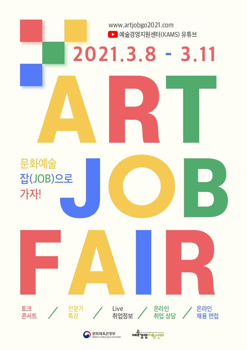 2021 문화예술 취업 박람회 3월 8 ~ 11일 온라인 개최