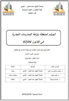 مذكرة ماستر: الجرائم المتعلقة بنزاهة الممارسات التجارية في القانون 04/ 02 PDF