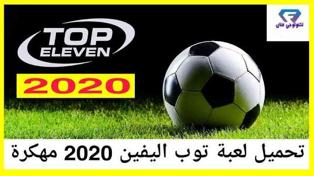 تحميل لعبة توب اليفين Top Eleven 2020 مهكرة للاندرويد اخر تحديث