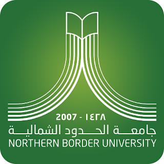 منحة جامعة الحدود الشمالية للطلاب الغير سعوديين