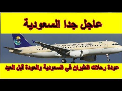موعد عودة الطيران بعد توقف حركة الطيران بسبب فيروس كورونا بالسعودية والدول العربية