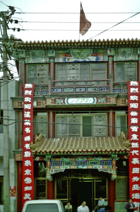 Pékin, Beijing, Xuanwumen, temple, © L. Gigout, 1990