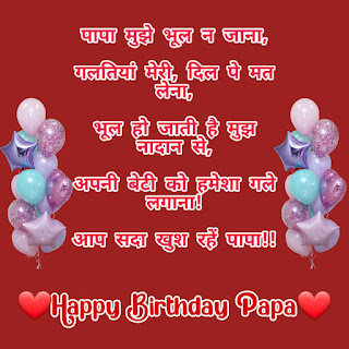 birthday wishes for father in hindi sms photo