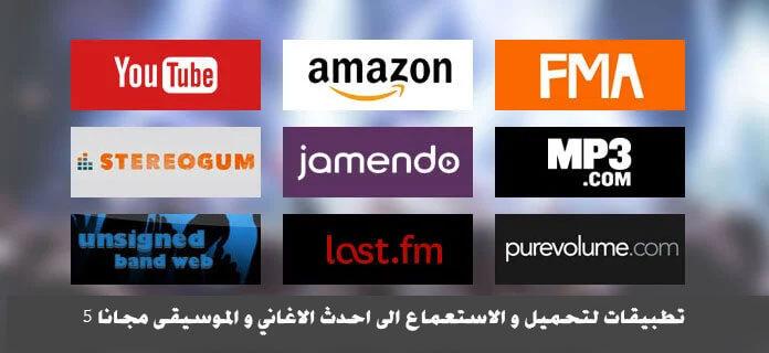 تحميل موسيقى عالمية mp3 مجانا , تحميل موسيقى mp3 مجانا ,