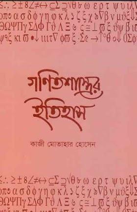 গণিতশাস্ত্রের ইতিহাস - কাজী মোতাহার হোসেন Gonit Shashrer Itihas - Kazi Motahar Hossain