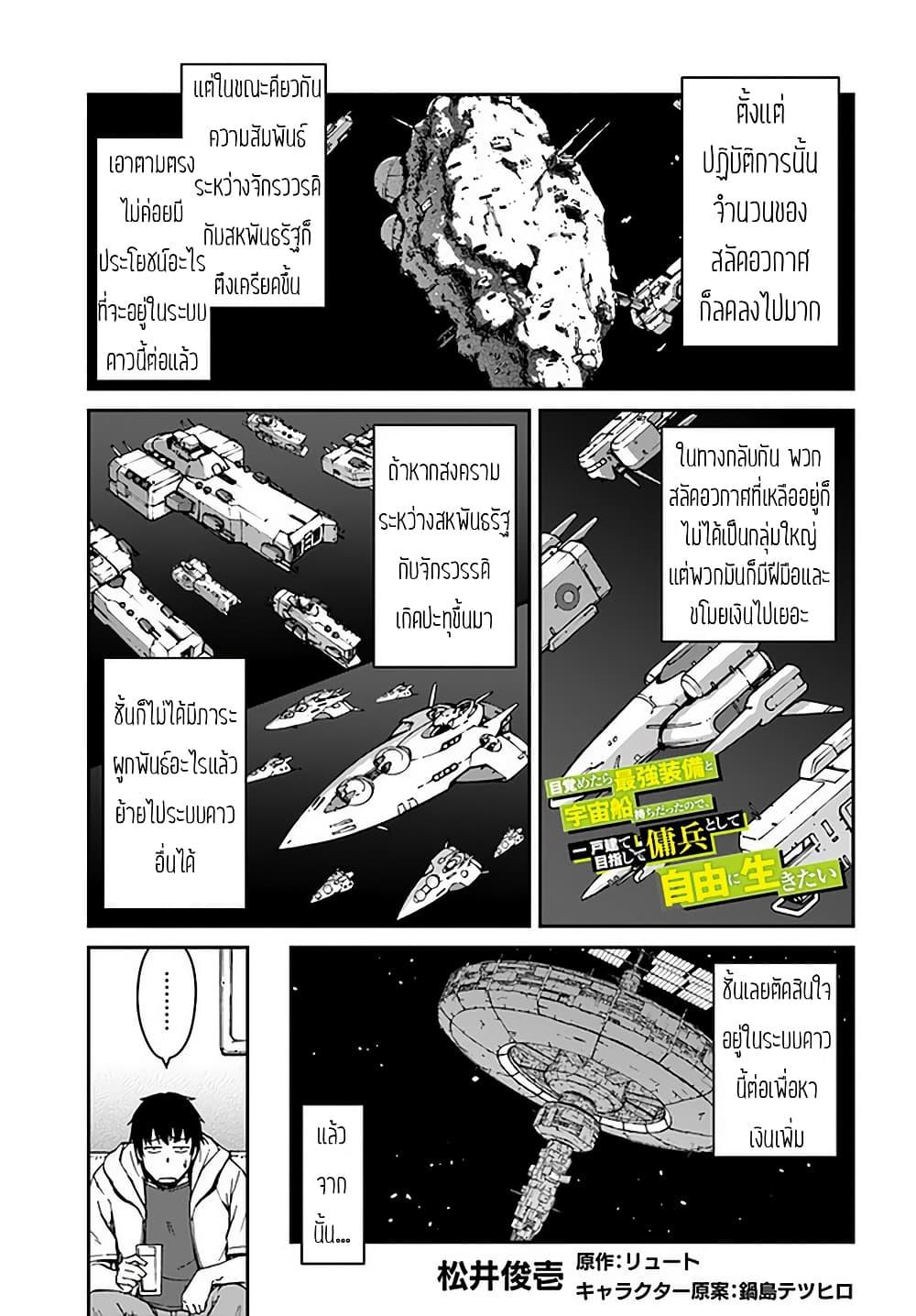 อ่านการ์ตูน Mezametara saikyou soubi to uchuusen-mochi datta no de, ikkodate mezashite youhei toshite jiyuu ni ikitai ตอนที่ 9.1 หน้าที่ 1