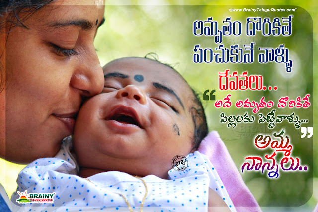 telugu quotes, amma kavithalu in telugu, mother and father hd wallpapers in telugu