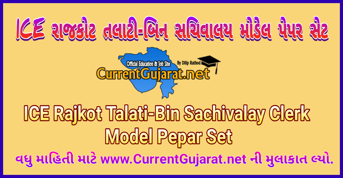 ICE Model Peper Talati And Bin Sachivalay 120 Model Paper