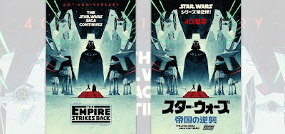 Star Wars The Empire Strikes Back 40th Anniversary Screen Print by Matt Ferguson x Bottleneck Gallery