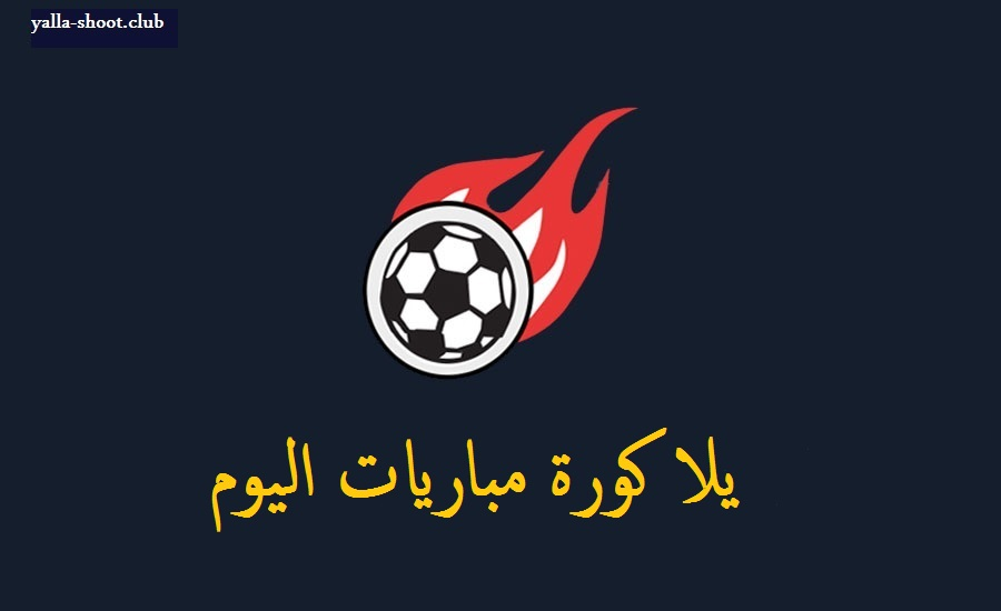 يلا كورة مباريات اليوم Yalla Kora