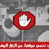 حماية مدونة بلوجر من الزوار الوهميين و تجنب غلق الموقع او حساب ادسنس