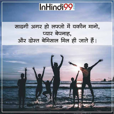 Heartbreaking emotional friendship quotes in Hindi