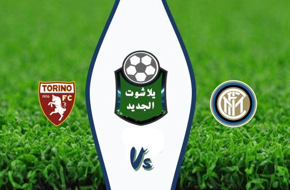 نتيجة مباراة إنتر ميلان وتورينو اليوم الأثنين 13 يوليو 2020 في الدوري الإيطالي