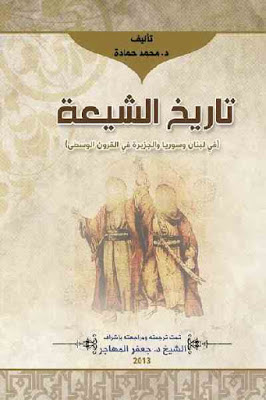 تاريخ الشيعة في لبنان وسوريا والجزيرة في القرون الوسطى pdf محمد حمادة