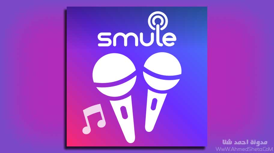 تحميل تطبيق Smule للأندرويد 2019 | أفضل برنامج غناء كاريوكي