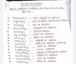Biology handwritten notes pdf