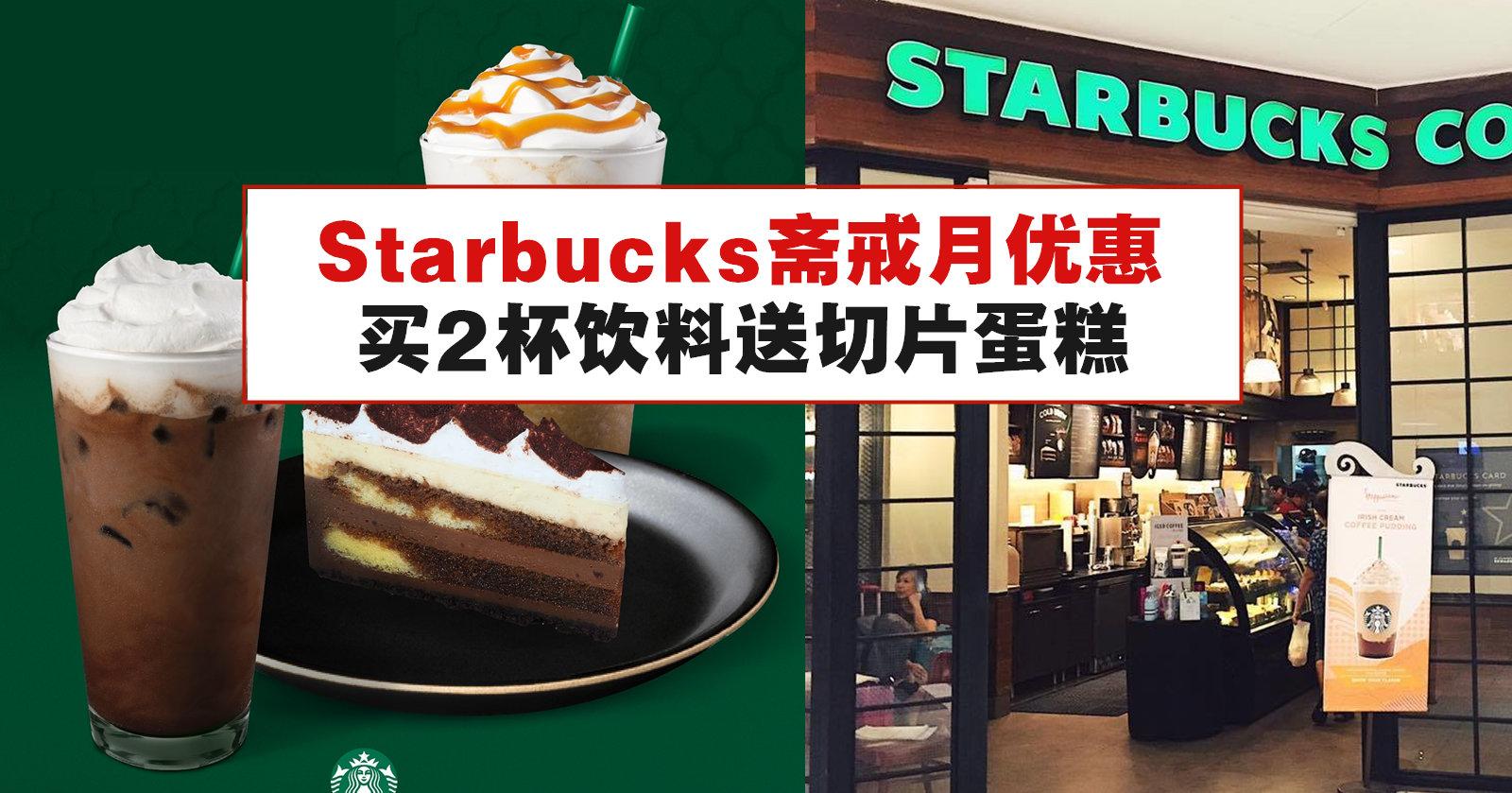 Starbucks推出买2杯饮料送切片蛋糕优惠