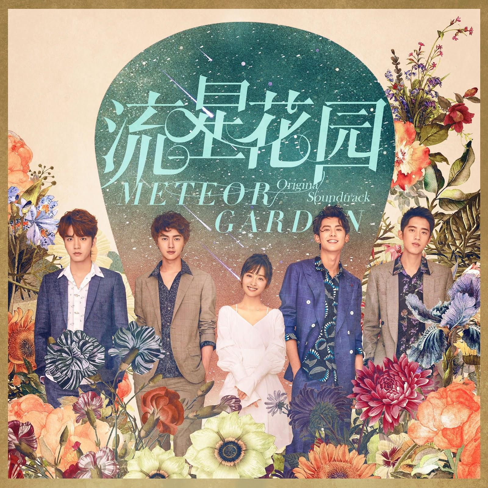 F4 For You Meteor Garden 2018 Ost Lyrics ÆŒè©žwith Pinyin Musicacrossasia
