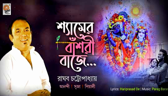 Shyamer Banshori Baaje Song Lyrics
