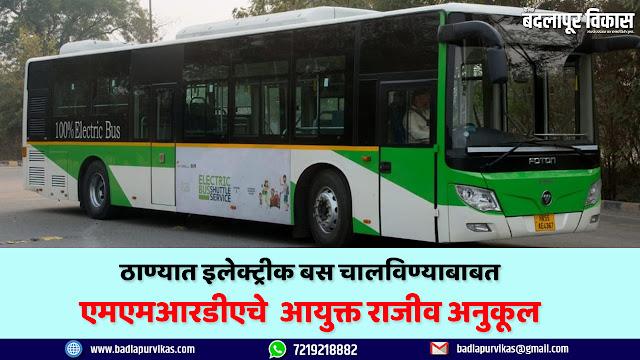 ठाण्यात इलेक्ट्रीक बस चालविण्याबाबत एमएमआरडीएचे  आयुक्त राजीव अनुकूल
