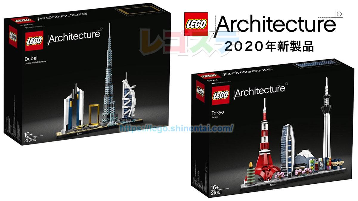 2020年版LEGOアーキテクチャー新製品公式画像公開:2020/1/1発売:東京セットも発売