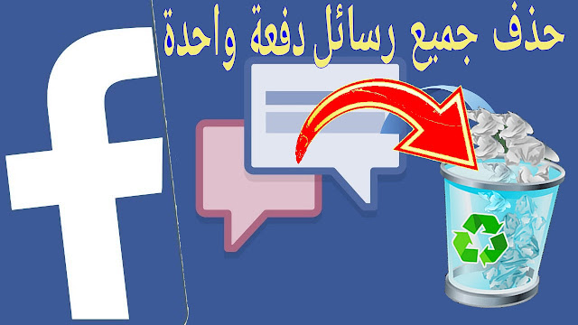 حذف رسائل الفيسبوك دفعة واحدة,مسح جميع رسائل الفيس بوك,حذف جميع رسائل الفيسبوك ماسنجر,طريقة مسح جميع رسائل الفيس بوك دفعة واحدة,حذف جميع رسائل الفيسبوك دفعة واحدة,كيف تحذف جميع رسائل الفيس بوك مرة واحدة,حذف رسائل ماسنجر الفيسبوك,طريقة حذف جميع رسائل الفيس بوك مرة واحدة,حذف رسائل ماسنجر الفيسبوك دفعة واحدة,حذف رسائل الماسنجر دفعة واحدة,كيفية حذف جميع رسائل الفيسبوك دفعة واحدة,حذف جميع رسائل الفيس بوك دفعة واحدة وبنقرة زر,حذف جميع رسائل فيسبوك ماسنجر دفعة واحدة,حذف رسائل الفيس,حذف رسائل الفيسبوك