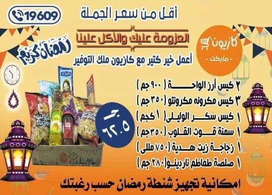 عروض كازيون الثلاثاء 7 ابريل حتى 13 ابريل 2020 رمضان كريم