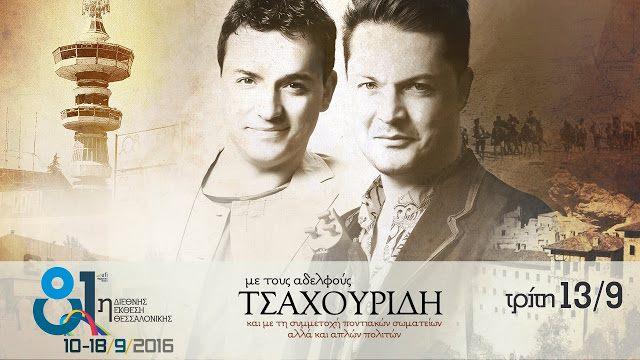 Η Εύξεινος Λέσχη Φλώρινας θα πάρει μέρος στο χορό Ομάλ που θα καταγραφεί στο βιβλίο των ρεκόρ Γκίνες!