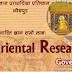 Rajasthan Oriental Research Institute (R.O.R.I.) राजस्थान प्राच्य विद्या प्रतिष्ठान, जोधपुर
