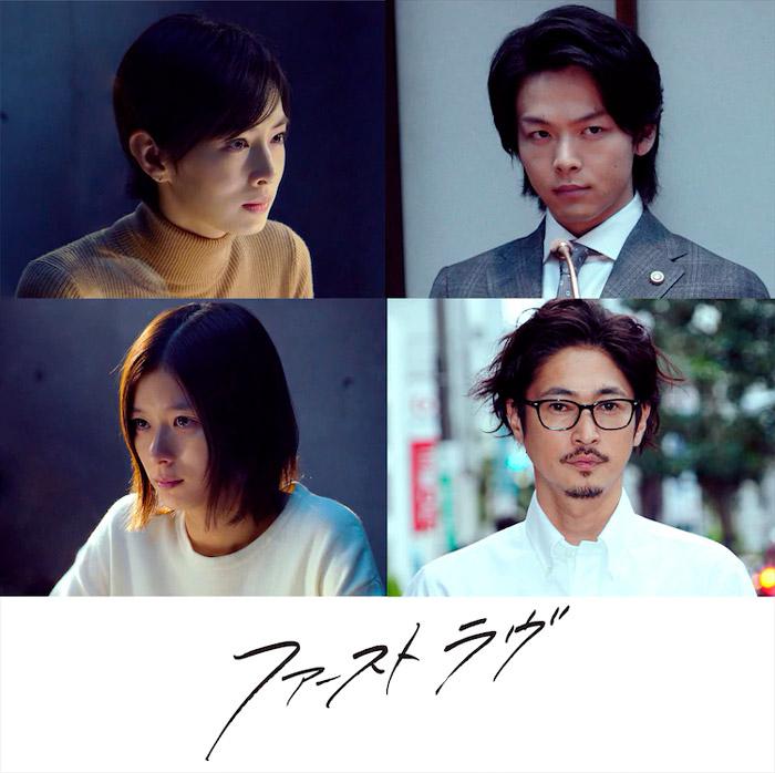 First Love film - Yukihiko Tsutsumi - reparto