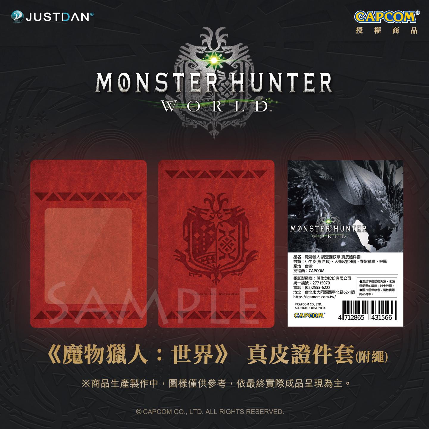 《魔物獵人 世界》/Airou from the Monster Hunter系列台灣獨家周邊,第一彈正式開放預購!將於12/24火熱上市 %25E9%25AD%2594%25E7%2589%25A9%25E7%258D%25B5%25E4%25BA%25BA%25E8%25AD%2589%25E4%25BB%25B6%25E5%25A5%2597%25E6%2594%25B6%25E5%2596%25AE%25E5%259C%2596
