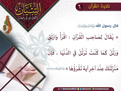 6) Membaca Al Qur'an