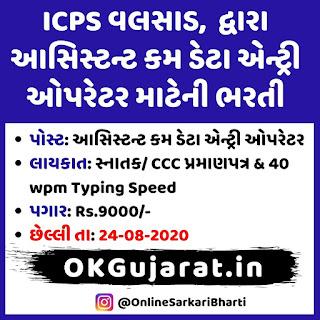 ICPS Assistant Cum Data Entry Operator Recruitment