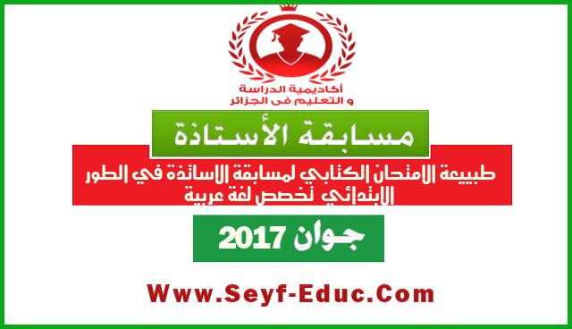 طبييعة الامتحان الكتابي لمسابقة الاساتذة في الطور الابتدائي تخصص لغة عربية