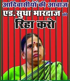demand-release-sudha-bhardwaj
