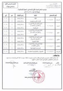 جدول امتحانات الصف الأول والثانى والثالث الإعدادى التعليم الأزهرى