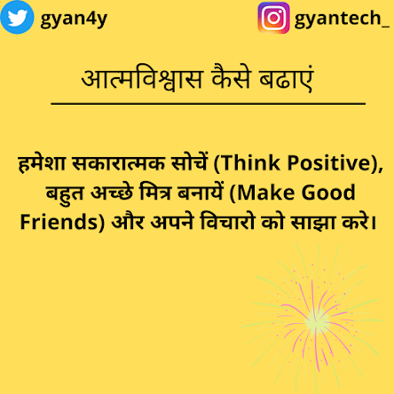 How To Improve Self Confidence in Hindi