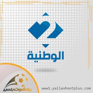 Wataniya 2 live