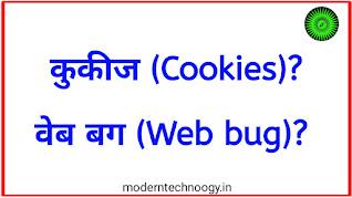 कुकीज़ और वेब बग क्या है ? What is Cookies and Web Bug in hindi
