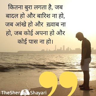sad shayari image boy