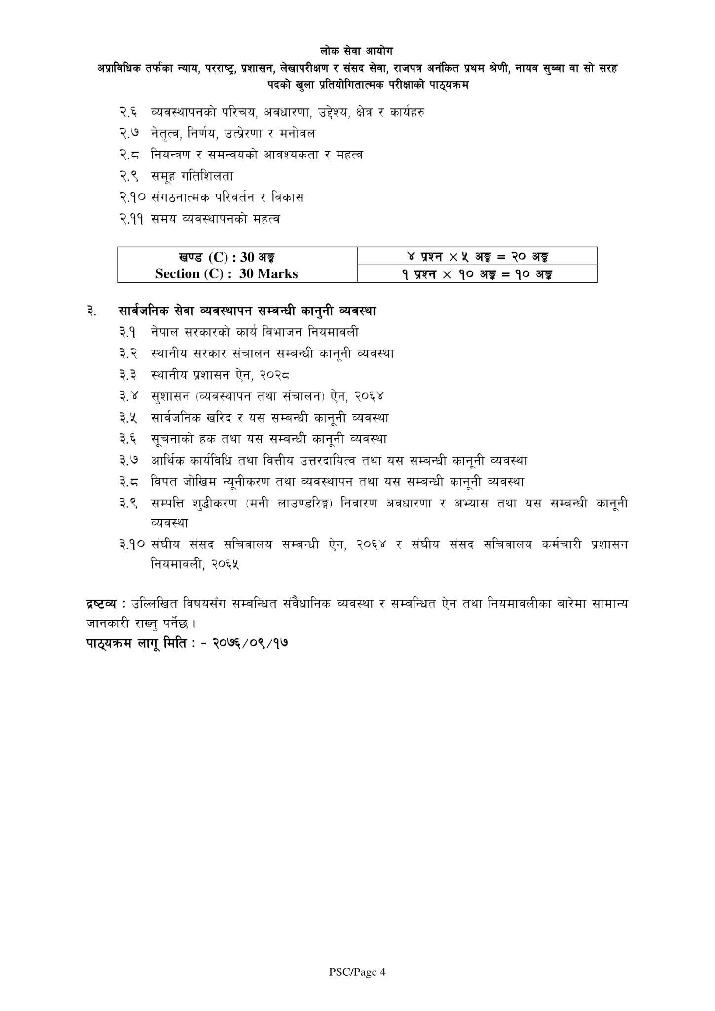 Nayab Subba NaSu New Syllabus of First, Second and Third Paper