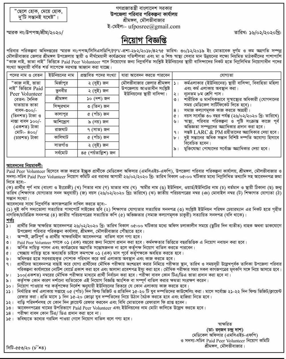পরিবার পরিকল্পনা অধিদপ্তরের চাকরি নিয়োগ ২০২০-Directorate General of Family Planning Job Circular 2020
