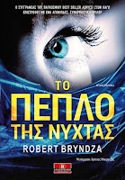 https://www.culture21century.gr/2019/09/to-peplo-ths-nyxtas-toy-robert-bryndza-book-review.html