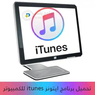 تحميل برنامج ايتونز iTunes للكمبيوتر