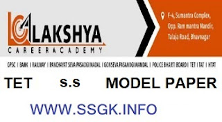 TET SOCIAL SCIENCE ALL MODEL PAPERS BY LAKSHYA ACADEMY