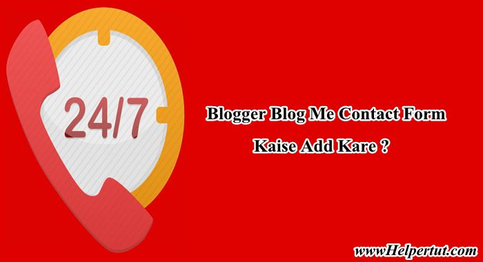 blogger-blog-me-contact-form-page-kaise-add-kare