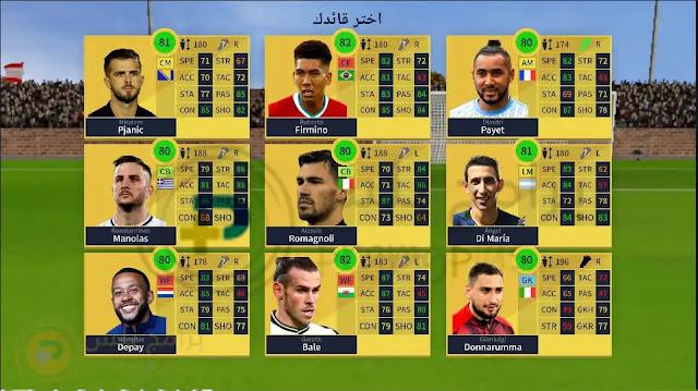 أختيار قائد الفريق Dream League Soccer 21