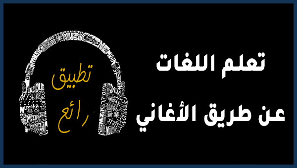 أفضل تطبيق مجاني لتعلم أي لغة عن طريق الاستماع للأغاني