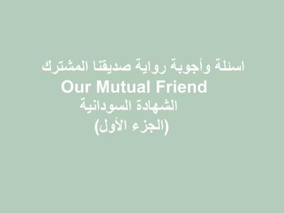 اسئلة وأجوبة رواية صديقنا المشترك Our Mutual Friend