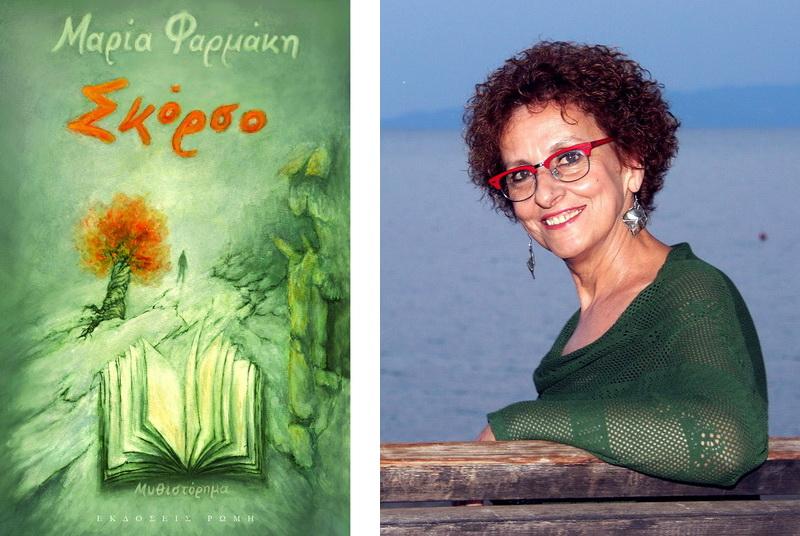 Κυκλοφόρησε το νέο βιβλίο της Μαρίας Φαρμάκη «Σκόρσο»
